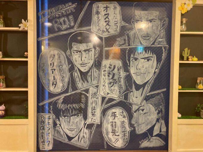東京・浅草橋のフィリピン料理・レストラン 居酒屋Rin スラムダンク