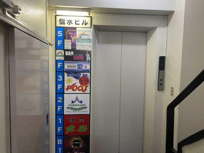 東京・上野のフィリピン料理・レストラン POGI エレベーター