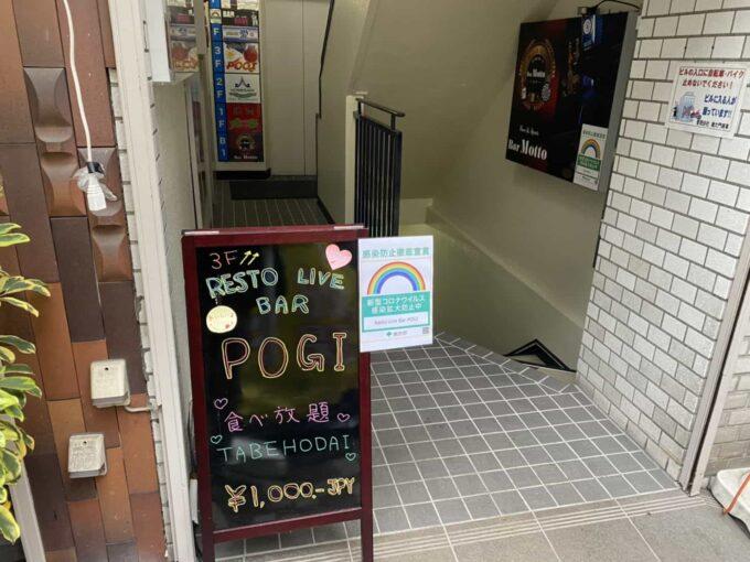 食べ放題・バイキングのあるコスパの良い東京のフィリピン料理・レストラン 上野POGI 入り口