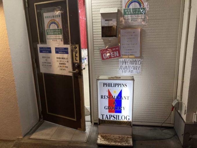 東京・亀戸・錦糸町のフィリピン料理レストラン 錦糸町タプシログ