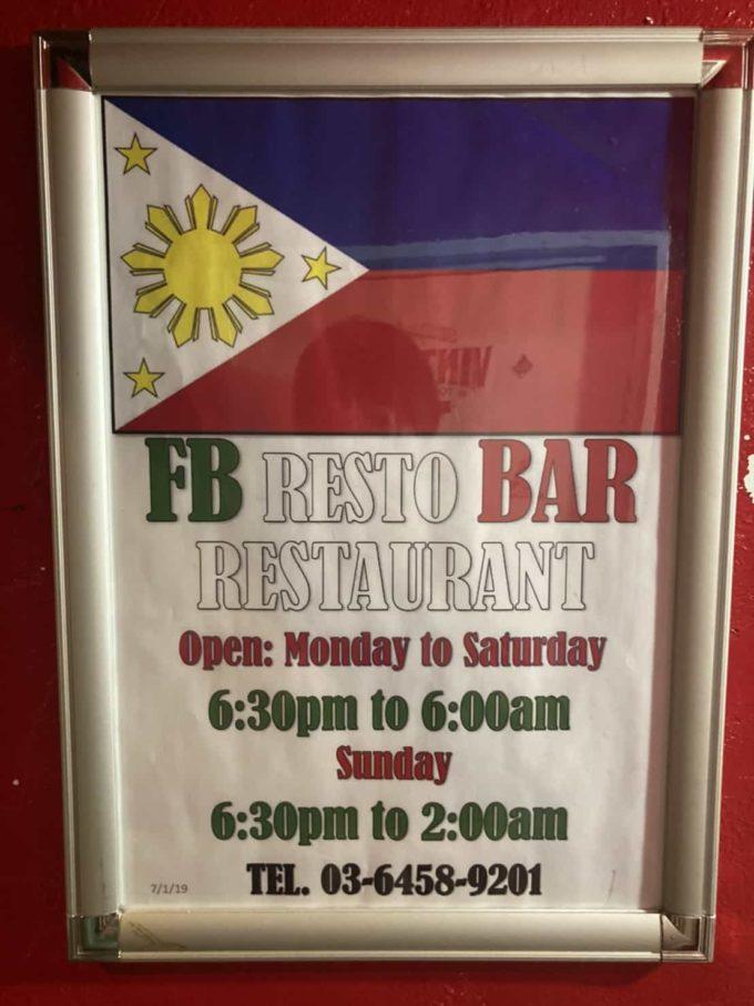 FBフィリピンレストラン営業時間