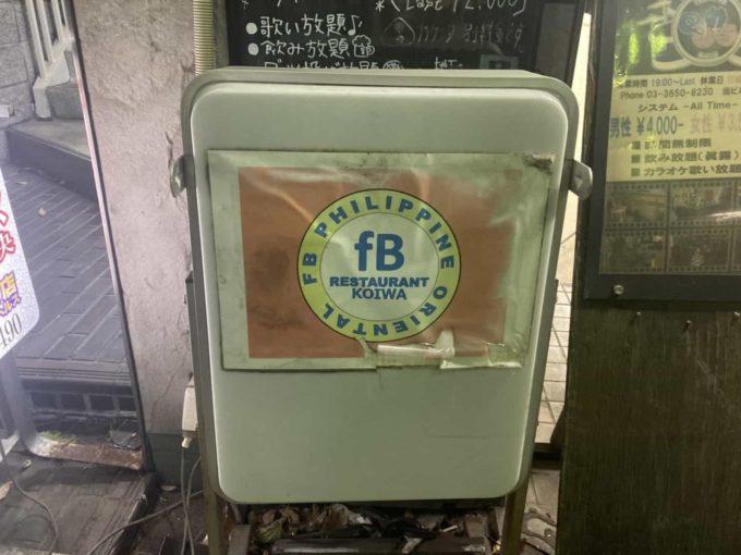 東京・小岩のフィリピンレストラン FBフィリピンレストラン看板