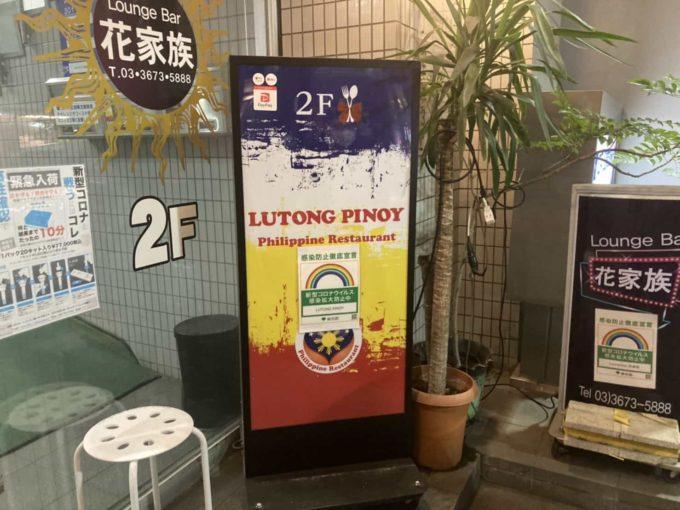 東京・小岩のフィリピンレストラン LUTONG PINOY(ルートンピノイ)看板③