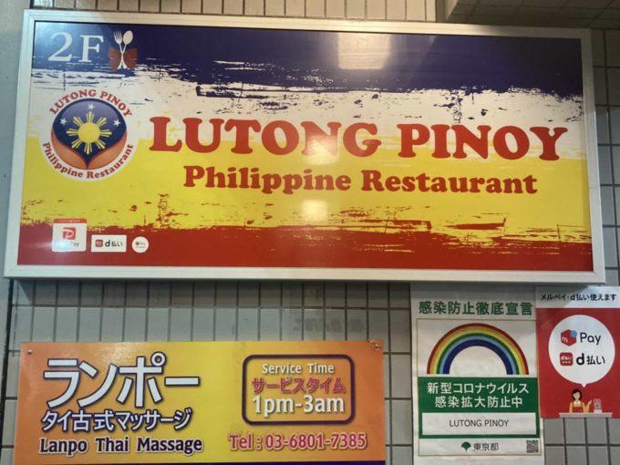 東京・小岩のフィリピンレストラン LUTONG PINOY(ルートンピノイ)看板①