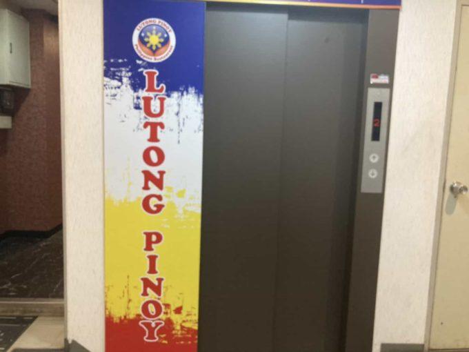 東京・小岩のフィリピンレストラン LUTONG PINOY(ルートンピノイ)エレベーター