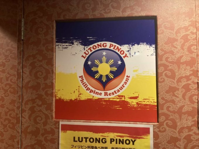 東京・小岩のフィリピンレストラン LUTONG PINOY(ルートンピノイ)店前サイン