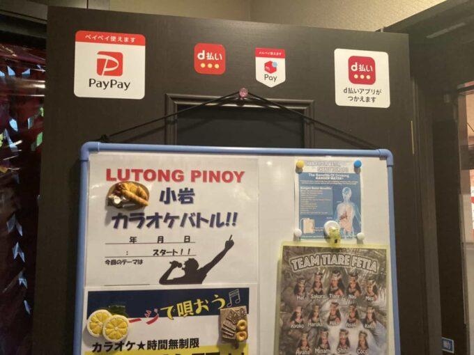 東京・小岩のフィリピンレストラン LUTONG PINOY(ルートンピノイ) 入り口ドア