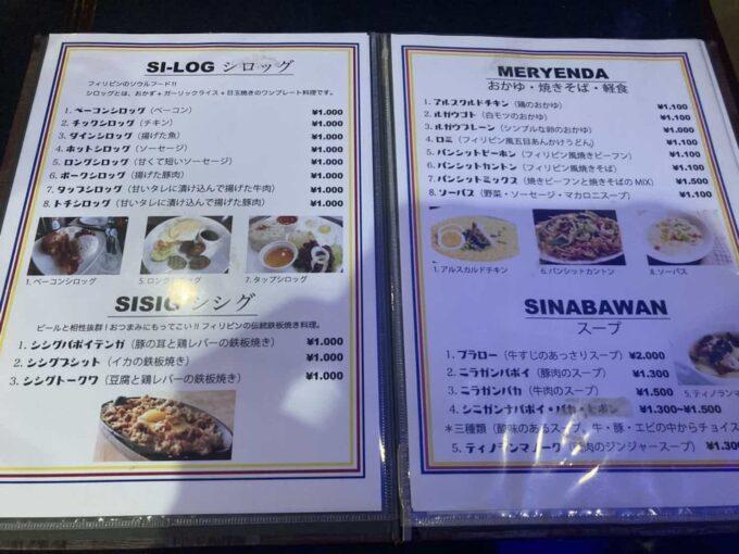 東京・小岩のフィリピンレストラン LUTONG PINOY(ルートンピノイ)メニュー