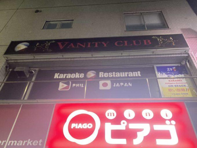 東京・小岩のフィリピンレストラン LUTONG PINOY(ルートンピノイ)看板②