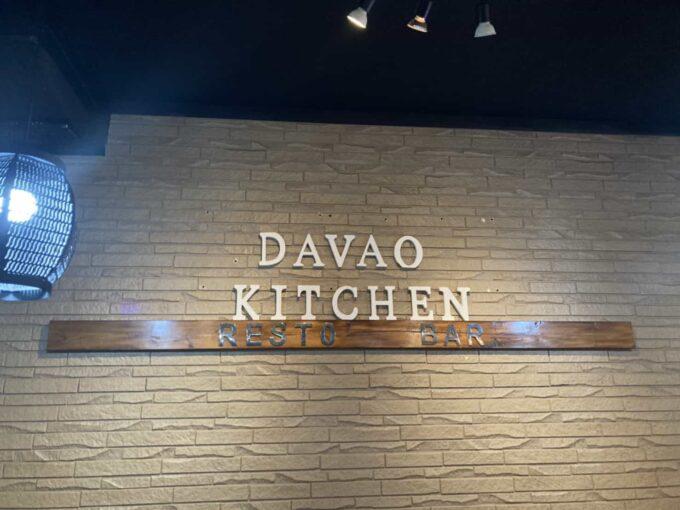 小岩・葛西・亀有・瑞江のフィリピン料理レストラン 小岩ダバオキッチン