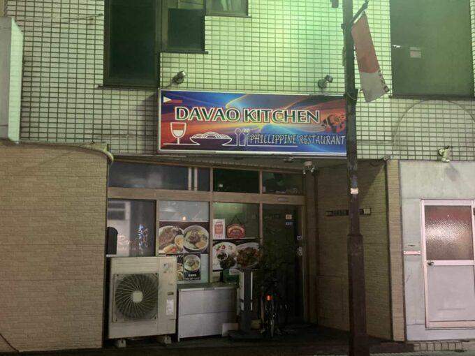 東京・小岩のフィリピンレストラン DAVAO KITCHEN(ダバオキッチン)外観
