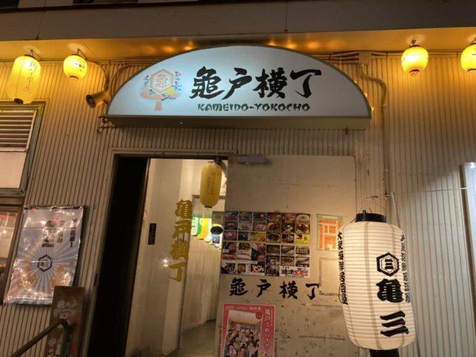 東京・亀戸・錦糸町のフィリピン料理レストラン フィリピン居酒屋勇2号