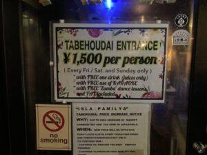 東京・蒲田のフィリピン料理・レストラン イスラパミリア 食べ放題張り紙