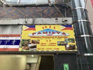 東京・蒲田のフィリピン料理・レストラン イスラパミリア 外観1