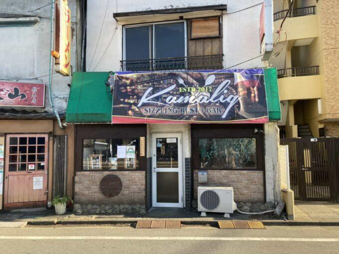 東京エリア別フィリピン料理・レストラン 福生カマリグ