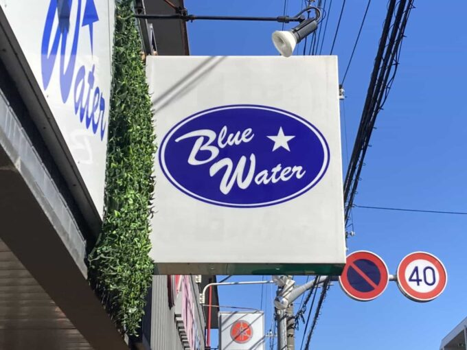東京エリア別フィリピン料理・レストラン 東大和ブルーウォーター