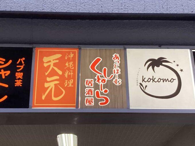 東京・大森・蒲田のフィリピン料理レストラン 大森くしねーら