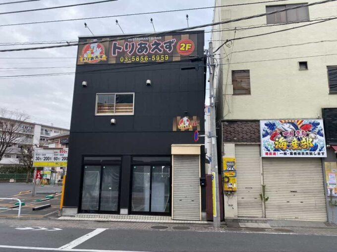 東京エリア別竹ノ塚・北千住・西新井のフィリピン料理レストラン トリあえず