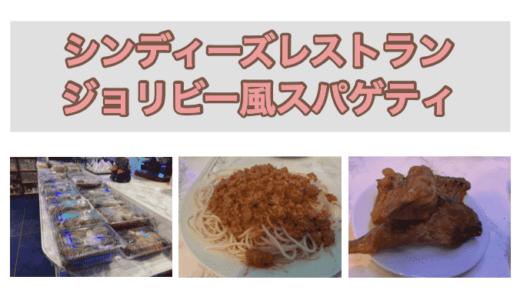 東京・蒲田のフィリピン料理レストラン、シンディーズレストランでジョリビー風チキンとスパゲティ アイキャッチ