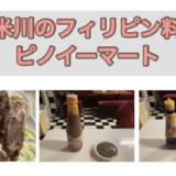 東京都下・久米川のフィリピン料理レストラン ピノイマート アイキャッチ