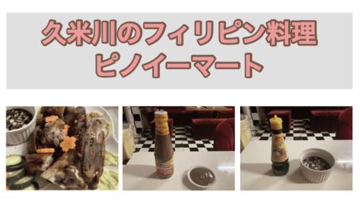 久米川のフィリピン料理専門店『ピノイーマート』食レポ・店内レポ