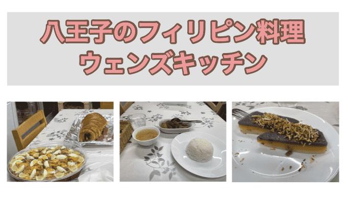 東京都下・八王子・北野のフィリピン料理レストラン ウェンズキッチン アイキャッチ