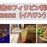 東京・新宿のフィリピン料理・レストラン イハワン(IHAWAN) アイキャッチ