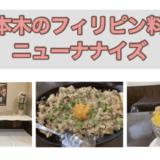 東京・六本木のフィリピン料理・レストラン ニューナナイズ アイキャッチ