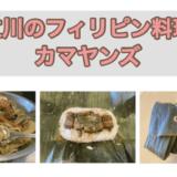 東京・立川のフィリピン料理・レストラン カマヤンズ アイキャッチ