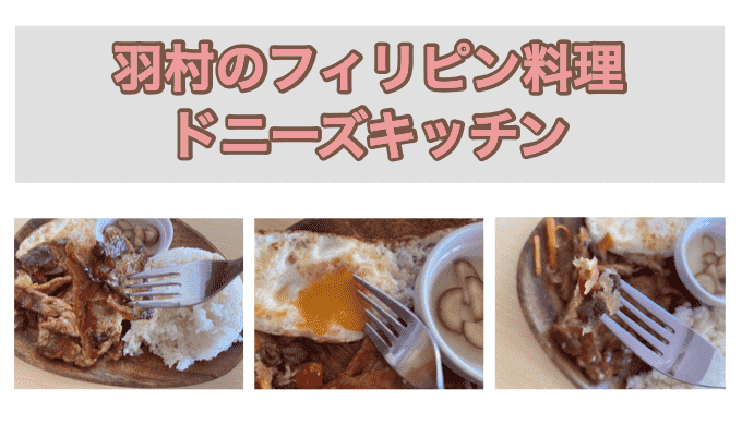 東京・羽村市のフィリピン料理・レストラン ドニーズキッチン アイキャッチ