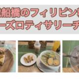 東京・世田谷・千歳船橋のフィリピン料理 アミーズロティサリーチキン アイキャッチ