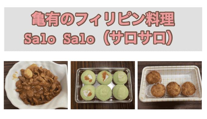 東京・亀有のフィリピン料理・レストラン SaloSalo