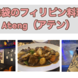 池袋のフィリピン料理専門店『Ateng(アテン)』の食レポ・店内レポ