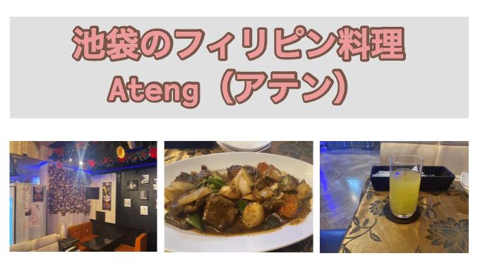 東京・池袋のフィリピン料理・レストラン アテン アイキャッチ