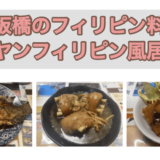 東京・上板橋のフィリピン料理・レストラン カバヤンフィリピン風居酒屋 アイキャッチ