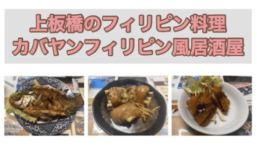 上板橋のフィリピン料理『カバヤンフィリピン風居酒屋』食レポ・店内レポ