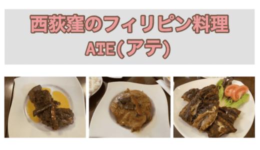 西荻窪のフィリピン料理専門店『ATE(アテ)』の食レポ・店内レポ