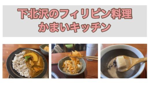 下北沢の日本家庭料理・フィリピン家庭料理店『かまいキッチン』食レポ・店内レポ
