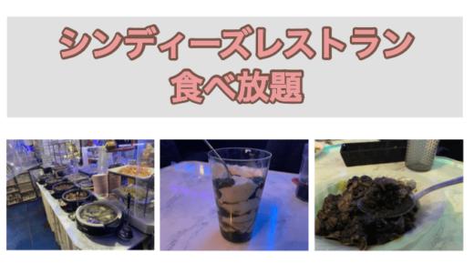 シンディーズレストランの食べ放題に参加してみた!