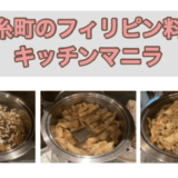 東京・錦糸町のフィリピン料理レストラン キッチンマニラ アイキャッチ
