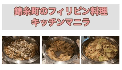 錦糸町のフィリピン料理『Kitchen Manila(キッチン マニラ)』食レポ・店内レポ