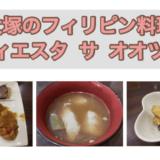 東京・大塚のフィリピン料理レストラン 食べ放題  フィエスタサオオツカ アイキャッチ
