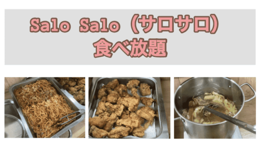 Salo Salo(サロサロ)の食べ放題に行ってきた!