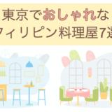 女子会・ママ友ランチなど女性におすすめな東京のおしゃれなフィリピン料理・レストラン アイキャッチ