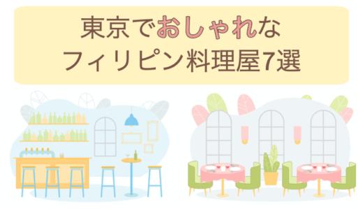 東京でおしゃれなフィリピン料理屋7選!女子会・ママ友ランチ・デートにも