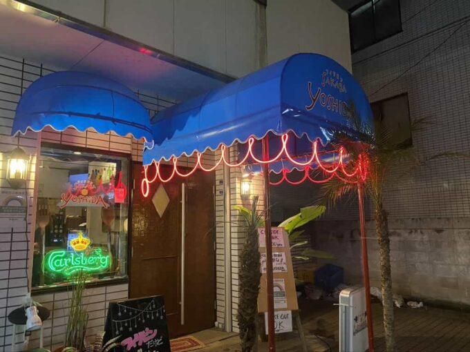 東京エリア別フィリピン料理・レストラン 高円寺フィリピン酒場YOSHIDA 外観1