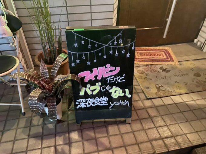 東京・高円寺のフィリピン料理レストラン フィリピン酒場YOSHIDA 看板