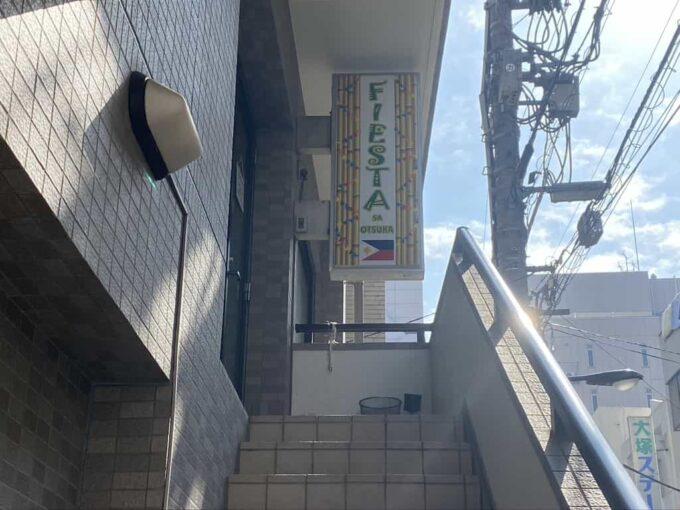 東京・大塚のフィリピン料理レストラン 食べ放題 フィエスタサオオツカ 階段1