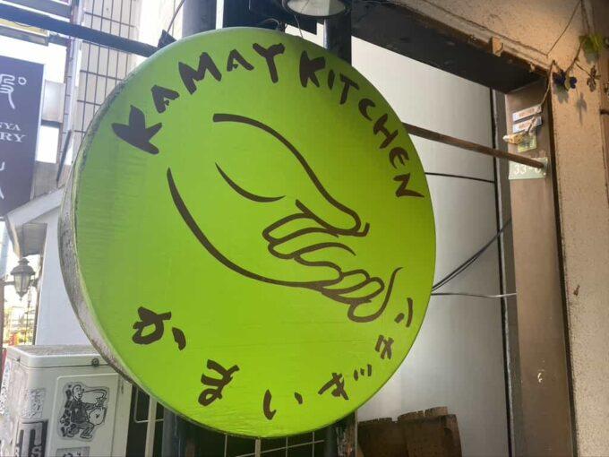 東京で有名・人気なフィリピン料理レストラン 下北沢かまいキッチン 看板1
