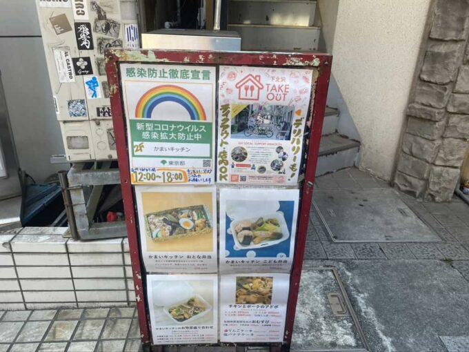 東京・下北沢のフィリピン料理・レストラン かまいキッチン 立て看板